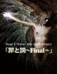 Tsumi to Batsu -Final- ( 罪と罰〜Final〜 )