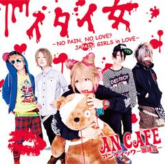 Itai Onna - NO PAIN, NO LOVE ? JAPAIN GIRLS in LOVE -